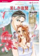 美しき復讐(ハーレクインコミックス)