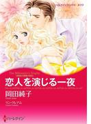 恋人を演じる一夜(ハーレクインコミックス)