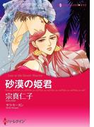 砂漠の姫君(ハーレクインコミックス)