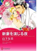 新妻を演じる夜(ハーレクインコミックス)