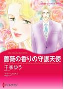 薔薇の香りの守護天使(ハーレクインコミックス)