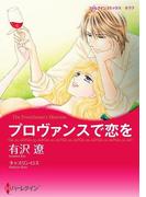 プロヴァンスで恋を(ハーレクインコミックス)