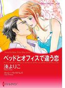 ベッドとオフィスで違う恋(ハーレクインコミックス)