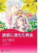 誘惑に満ちた再会(ハーレクインコミックス)