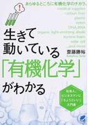 生きて動いている「有機化学」がわかる あらゆるところに有機化学のチカラ。