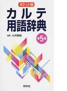 カルテ用語辞典 ポケット版 第5版