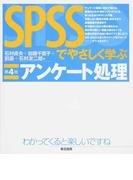 SPSSでやさしく学ぶアンケート処理 第4版
