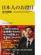 日本人のお役目 (ワニブックス|PLUS|新書)(ワニブックスPLUS新書)