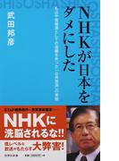 NHKが日本をダメにした もはや情報源としての信頼を失った「公共放送」の実態