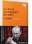 プーチンはアジアをめざす 激変する国際政治 (NHK出版新書)(生活人新書)