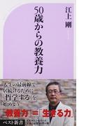 50歳からの教養力 (ベスト新書)(ベスト新書)