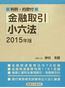 金融取引小六法 2015年版