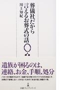 葬儀社だから言えるお葬式の話 (日経プレミアシリーズ)(日経プレミアシリーズ)
