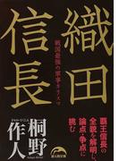 織田信長 戦国最強の軍事カリスマ (新人物文庫)(新人物文庫)