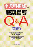 小児科領域の服薬指導Q&A 改訂版