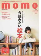 momo 大人の子育てを豊かにする、普段使いのいいモノガイド vol.6 今読みたい絵本特集号 (impress mook momo book)(momo book)