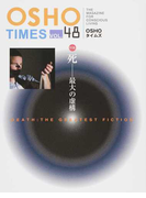 OSHOタイムズ THE MAGAZINE FOR CONSCIOUS LIVING vol.48 特集死−最大の虚構