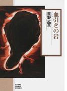 血引きの岩 (朝日コミック文庫)(朝日コミック文庫(ソノラマコミック文庫))
