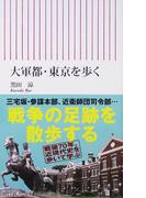 大軍都・東京を歩く (朝日新書)(朝日新書)