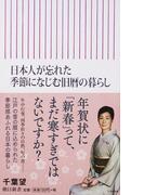 日本人が忘れた季節になじむ旧暦の暮らし (朝日新書)(朝日新書)