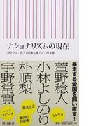 ナショナリズムの現在 〈ネトウヨ〉化する日本と東アジアの未来 (朝日新書)(朝日新書)