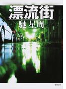 漂流街 新装版 (徳間文庫)(徳間文庫)