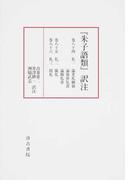 『朱子語類』訳注 巻84〜86