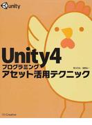 Unity4プログラミングアセット活用テクニック