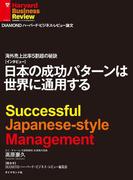 海外売上比率5割強の秘訣 日本の成功パターンは世界に通用する(インタビュー)(DIAMOND ハーバード・ビジネス・レビュー論文)