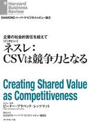 企業の社会的責任を超えて ネスレ:CSVは競争力となる(インタビュー)(DIAMOND ハーバード・ビジネス・レビュー論文)
