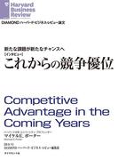 新たな課題が新たなチャンスへ これからの競争優位(インタビュー)(DIAMOND ハーバード・ビジネス・レビュー論文)