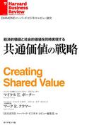 経済的価値と社会的価値を同時実現する 共通価値の戦略(DIAMOND ハーバード・ビジネス・レビュー論文)