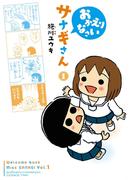 おかえりなさいサナギさん 1(少年チャンピオンコミックス・タップ!)