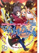 アルシャードセイヴァーRPG コミック マイ・リトル・ウィッシュ 上(ログインテーブルトークRPGシリーズ)
