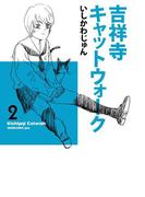 吉祥寺キャットウォーク 2(ビームコミックス)