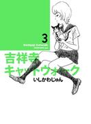 吉祥寺キャットウォーク 3(ビームコミックス)