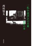 一私小説書きの日乗 野性の章(角川書店単行本)