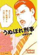 うぬぼれ刑事(角川書店単行本)