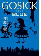 GOSICK BLUE(角川書店単行本)