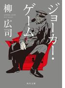 ジョーカー・ゲーム(角川文庫)