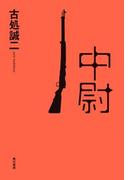中尉(角川書店単行本)