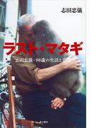 ラスト・マタギ 志田忠儀・98歳の生活と意見(角川書店単行本)