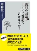 旅行の会話100―すぐに英語で言えますか?(角川oneテーマ21)