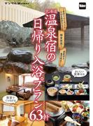 北海道 温泉宿の日帰り入浴プラン63軒(デジタルWalker)