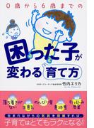 0歳から6歳までの困った子が変わる育て方(中経出版)