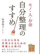 モノ・人・お金 自分整理のすすめ(中経出版)