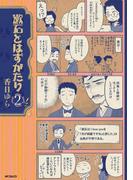 漱石とはずがたり 2(フラッパーシリーズ)