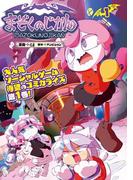 まぞくのじかん 1(MFコミックス アライブシリーズ)