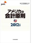 【期間限定ポイント50倍】アメリカの会計原則 2012年版