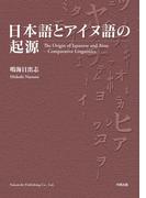 日本語とアイヌ語の起源【HOPPAライブラリー】